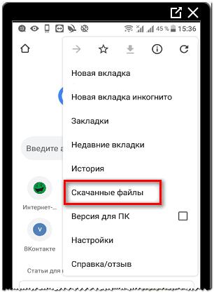 Скачанные файлы в Google Chrome