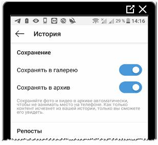 Сохранение Историй в Инстаграме