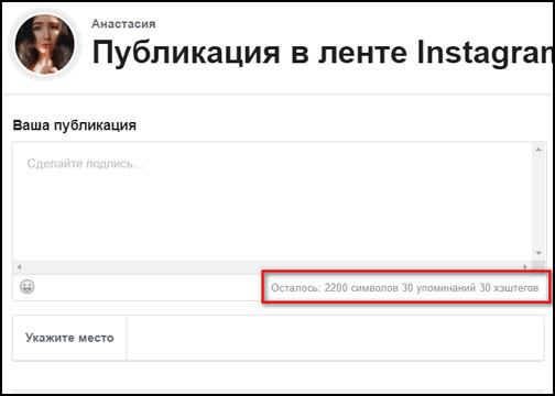 Создать публикацию для Инстаграма