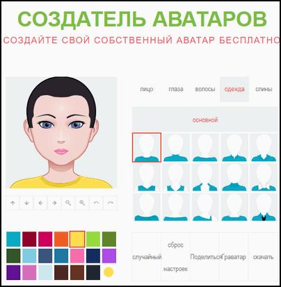 Создатьель аватаров на ПК