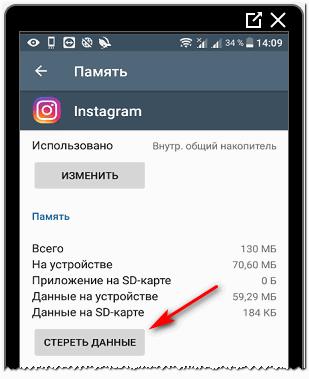 Стереть данные на Андроиде