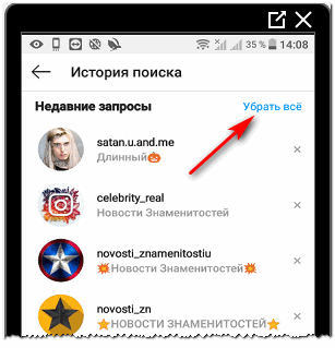 Убрать историю поиска в Инстаграме