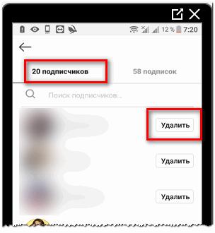 Удалить подписчиков в Инстаграме