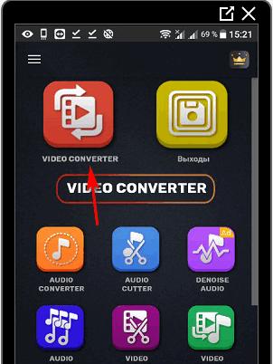 Видеоконвертер для Инстаграма
