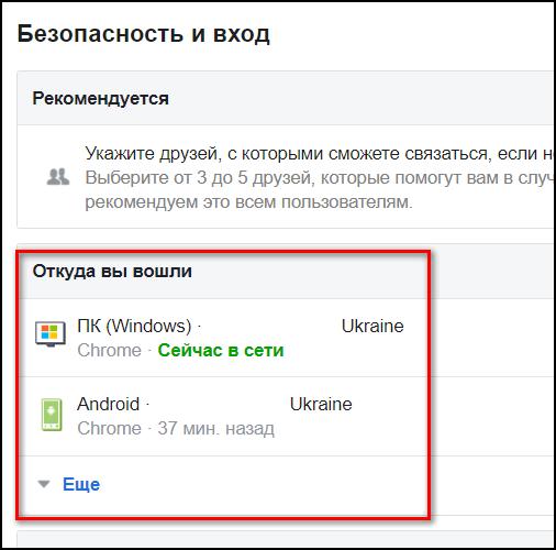 Безопасность и вход через Фейсбук