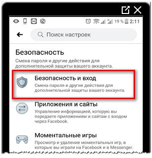 Безопасность и вход в Фейсбуке через смартфон