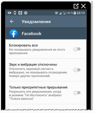 Блокировать все уведомления Фейсбука