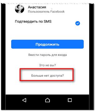 Больше нет доступа в Facebook
