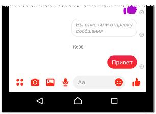 Чат в Фейсбуке