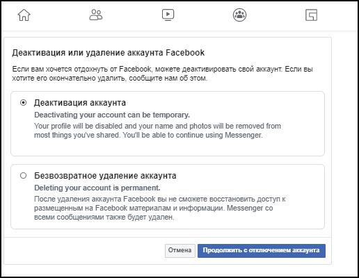 Деактивация или удаление страницы в Фейсбуке