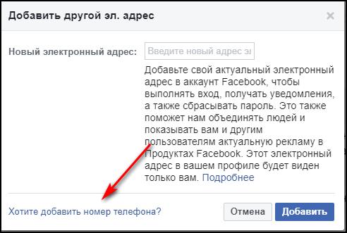 Добавить другой телефон в Фейсбуке