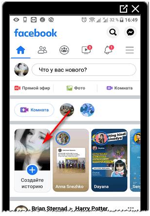 Добавить историю в Фейсбуке