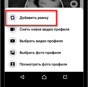 Добавить рамку к Аватарке