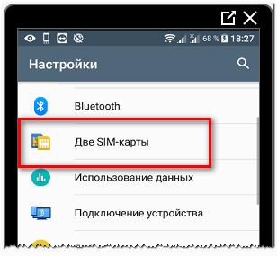 Две Сим карты на телефоне
