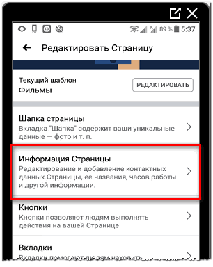 Информация страницы в Фейсбуке