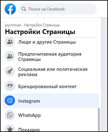 Инстаграм в настройках страницы в Facebook