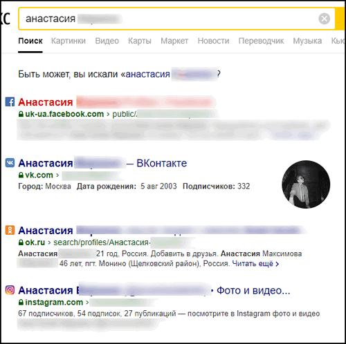 Искать человека в Яндексе