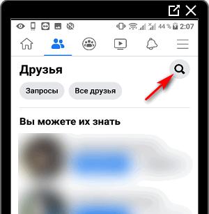 Искать друзей в Фейсбуке