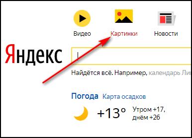 Картинки в Яндексе