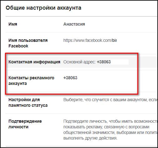 Контактная информация в Фейсбуке