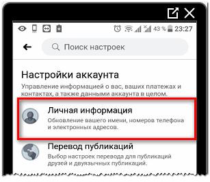 Личная информация в Фейсбуке
