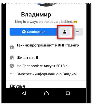 Настройки дружбы в Фейсбуке