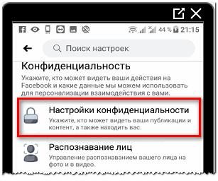 Настройки конфиденциальности со смартфона
