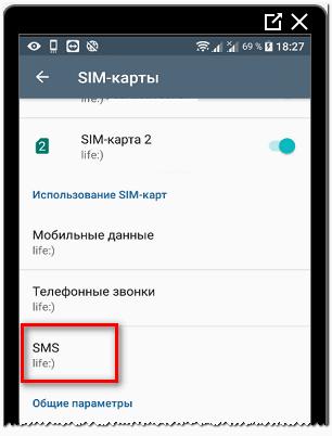 Настройки СМС в Сим карте