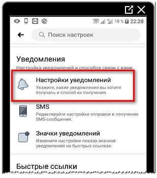Настройки уведомлений в Фейсбуке