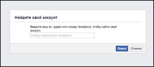 Найти свой аккаунт в Фейсбуке
