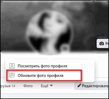Обновить фото профиля