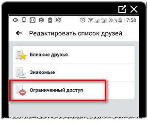 Ограниченный доступ в Фейсбуке