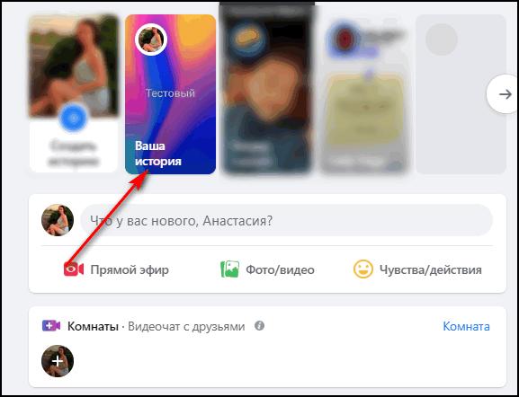 Опубликованная История в Фейсбуке