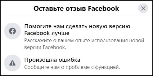 Оставить отзыв о Фейсбуке