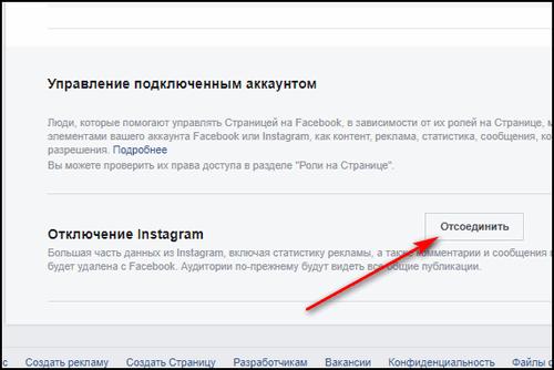 Отключить Инстаграм от Фейсбука
