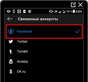 Отключить привязку к Facebook