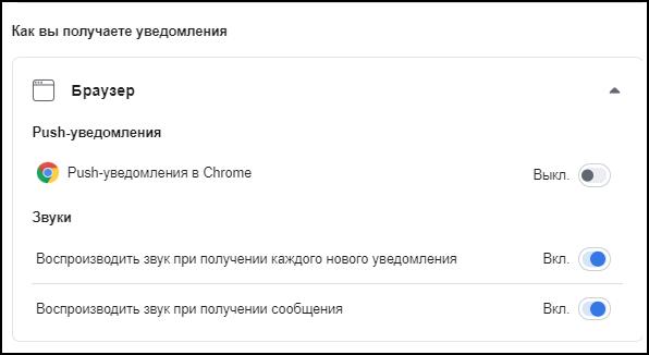 Отключить уведомления с браузера