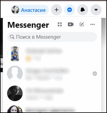 Переписки в мессенджере Фейсбука