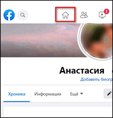 Перейти на Главную в Фейсбуке