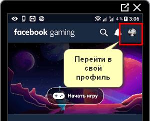 Перейти в свой профиль Facebook gaming