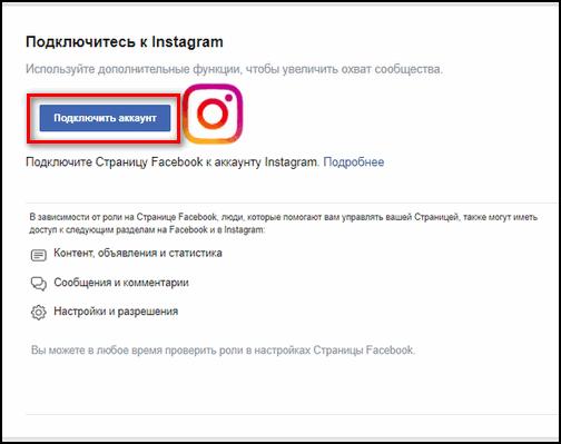 Подключить аккаунт из Инстаграма к Фейсбуку
