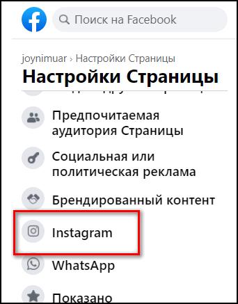Подключить Инстаграм к Фейсбуку