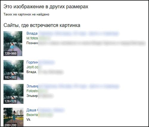 Поиск по картинке в Яндексе для Фейсбука