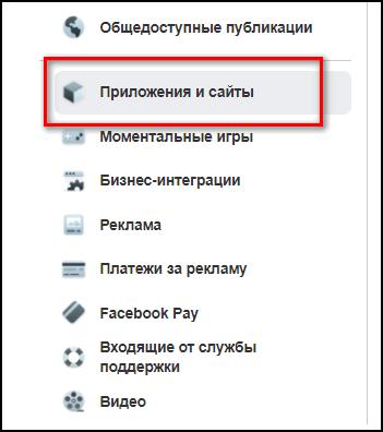 Приложения и сайты в Фейсбуке