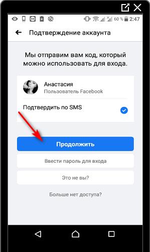 Продолжить восстановление в Facebook