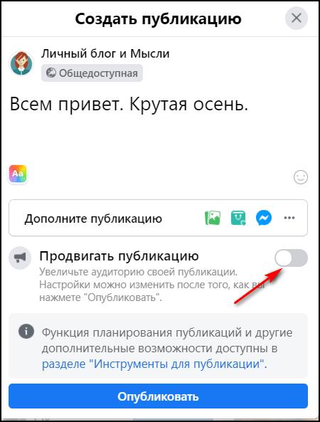 Продвигать пост в Фейсбуке