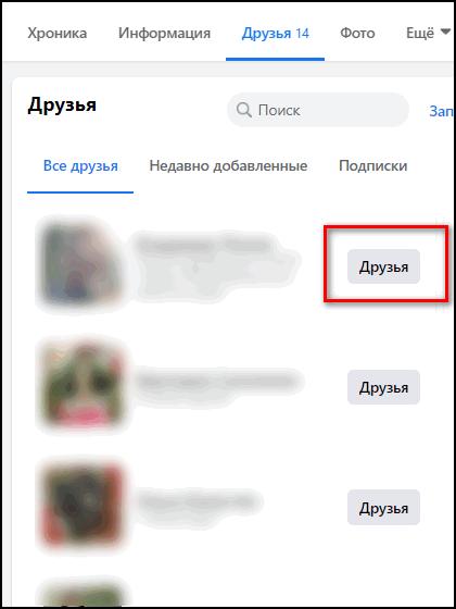 Раздел Друзья в Фейсбуке