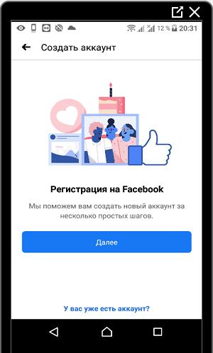 Регистрация второй страницы в Фейсбуке