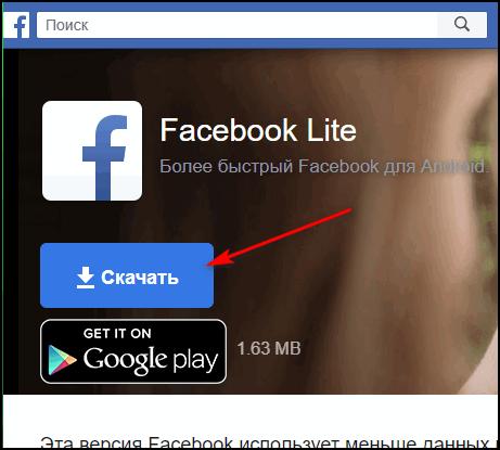 Скачать Facebook Lite
