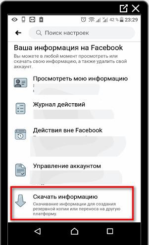 Скачать информацию в Фейсбуке